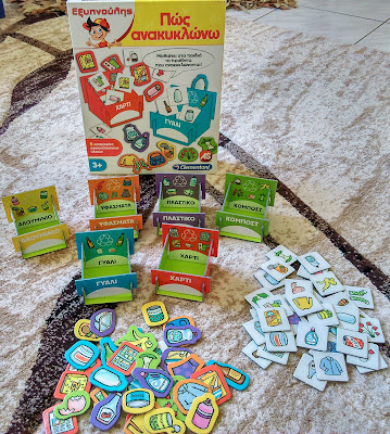 Blogmas day 9/5 Αγαπημένα επιτραπέζια παιχνίδια για μικρά παιδιά