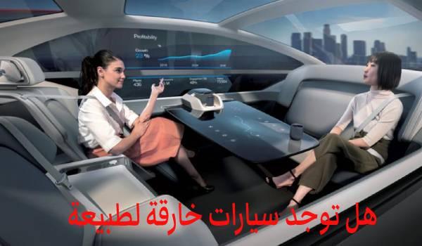 هل المركبات ذاتية القيادة حقيقة ومتوفرة باجود التقنيات في وقتنا الحالي