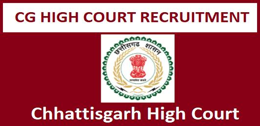 CG High Court District Judge Recruitment 2020