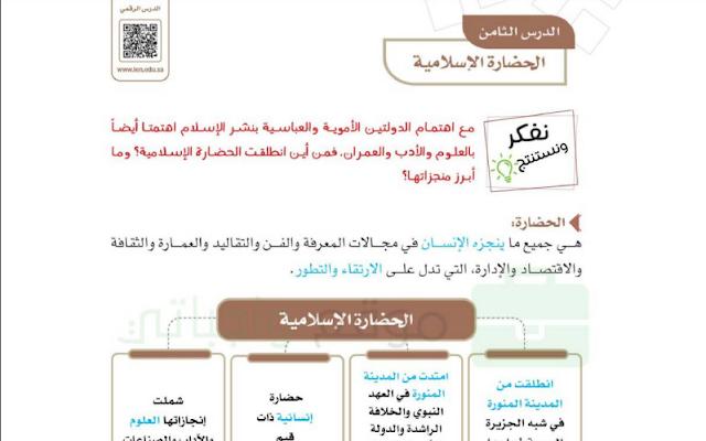 حل درس الحضارة الإسلامية الاجتماعيات للصف الخامس ابتدائي