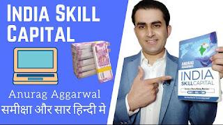 India Skill Capital by Anurag Aggarwal Book Review & Summary in Hindi