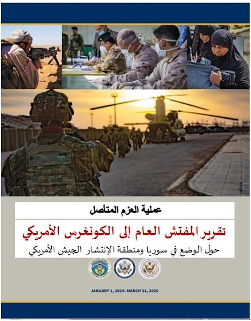 كتيب: تقرير المفتش العام إلى الكونغرس الأمريكي  حول الوضع في سوريا