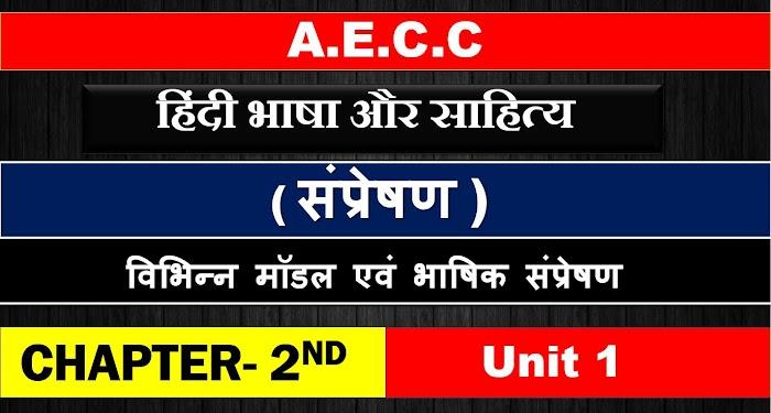 A.E.C.C.हिंदी भाषा और संप्रेषण UNIT 1 CH- 2 संप्रेषण के विभिन्न मॉडल एवं  भाषिक संप्रेषण Notes In Hindi