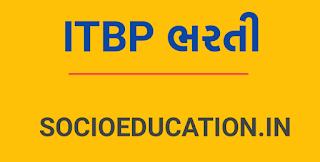 ITBP ભરતી 2021