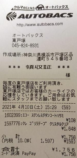 オートバックス 東戸塚 2021/4/10 のレシート