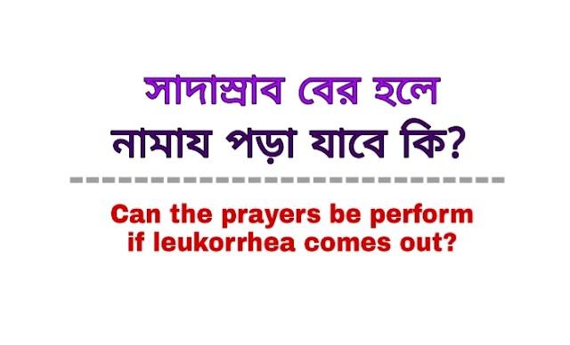 সাদা স্রাব বের হলে নামাজ যেভাবে পড়বেন   How to perform prayers when the white discharge comes out.