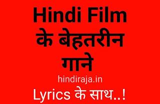 hindi film ke gane, hindi gane, gaana video