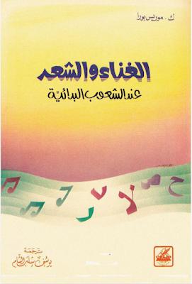 تحميل كتاب الغناء والشعر عند الشعوب القديمة تأليف موريس بورا pdf برابط مباشر
