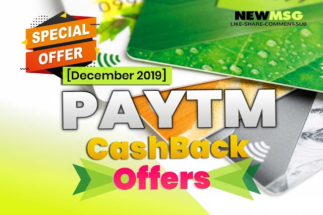 Paytm Cashback Offers [December 2019] : Get Minimum 20 Rs To 100% Cashback | Recharge And Electricity Bill Payment Through Paytm