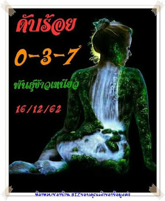 Thai Lottery 3up Direct Set 16 December 2019 Facebook 16 December 2019
