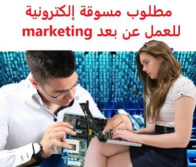 وظائف السعودية مطلوب مسوقة إلكترونية عن بعد marketing