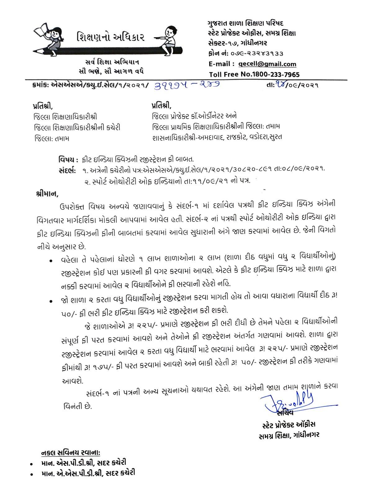 http://www.pravinvankar.in/2021/09/fit-india-quiz-babat-mahtvapurn-letter.html