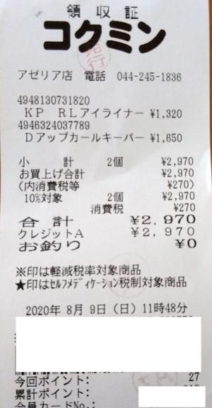 コクミン アゼリア店 2020/8/9 のレシート