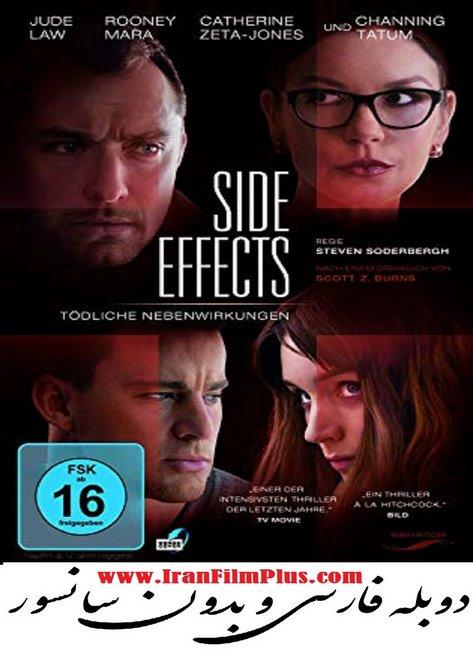 فیلم صحنه دار Side Effects