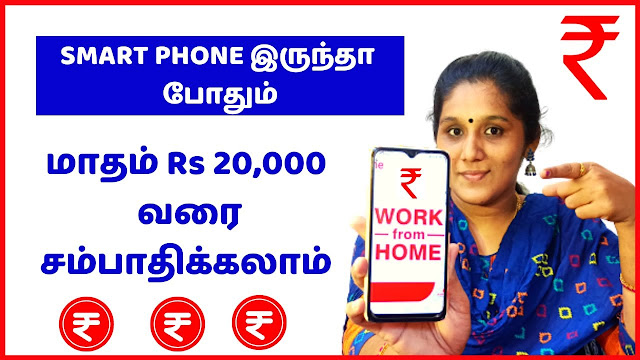 Earn Rs 20,000 from home without Investment using smartphone Online Job 2020