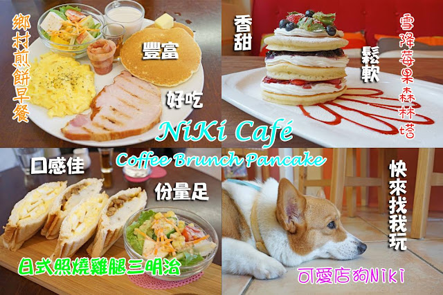 12265552 902848543101725 4145360006720199402 o - 西式料理|NiKi Cafe