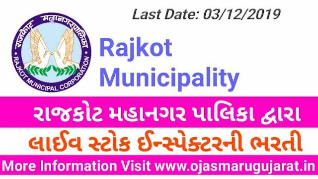 Rajkot Municipality Corporate Requirements 2019