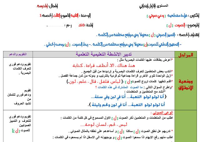 جذاذات الاسبوع الثالث من الوحدة الثانية كتابي في اللغة العربية الاول ابتدائي