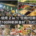 一站式的自助火锅店就在新山坡底区Taman Iskandar的「发哥自助火锅」店!