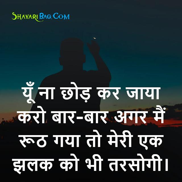 Attitude Status Shayari in Hindi 2021