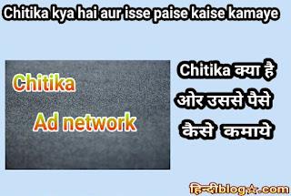 Chitika kya hai aur chitika me account kaise banaye