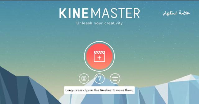 تنزيل تطبيق كين ماستر - افضل تطبيق للمونتاج