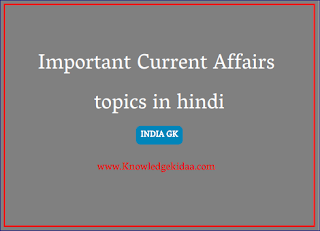 Important Current Affairs topics in hindi