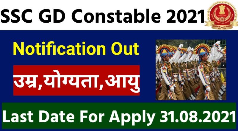 Ssc gd constable recruitment 2021,ssc recruitment 2021, ssc gd constable recruitment apply online,ssc gd constable recruitment notification pdf