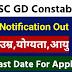 SSC GD Constable Recruitment 2021|Apply Online CAPFs,NIA,SSF And Rifleman (GD) in Assam Rifles