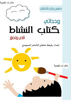 1 - هدية الى الاولياء :كتاب النشاط قص و لصق
