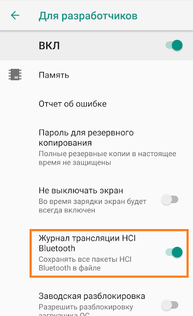 ведение журнала трансляции HCI Bluetooth