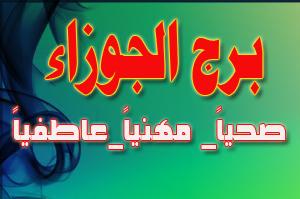 توقعات برج الجوزاء اليوم الجمعة 16/10/2020 على الصعيد العاطفى والصحى والمهنى