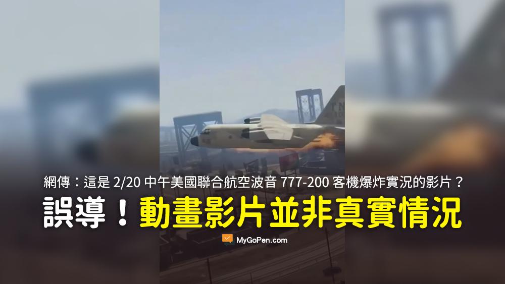 這是 中午美國聯合航空波音 777-200 客機爆炸實況 機上 241 人幸無人傷亡 影片 謠言 電腦動畫 遊戲