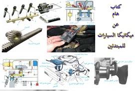 كتاب هام عن ميكانيكا السيارات للمبتدئين pdf