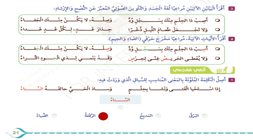 حل قصيدة من مكارم الأخلاق لغة عربية