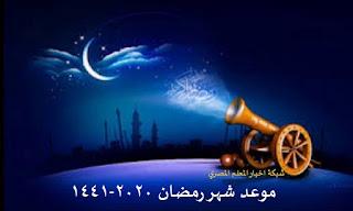 ننشر موعد شهر رمضان ٢٠٢٠ فلكياً - متى سيكون تاريخ وبداية أول أيام رمضان 2020-1441 في جميع الدول العربية وامساكية رمضان ٢٠٢٠ بالتحديد رسمياً