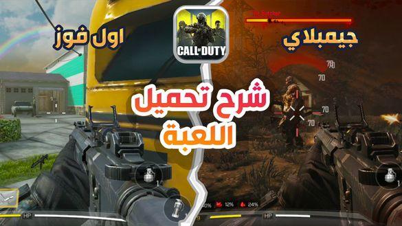 شرح تحميل و تشغيل لعبة Call Of Duty Legends Of War للاندرويد !! جيمبلاي اول فوز !!