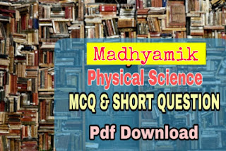 Madhyamik 2020 Physical Science MCQ and Short Question Suggestion pdf | MP PSC MCQ Suggestion 2020