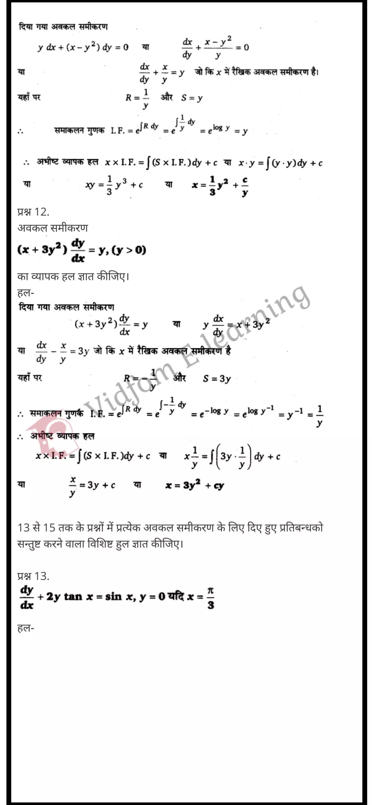 class 12 maths chapter 9 light hindi medium 36