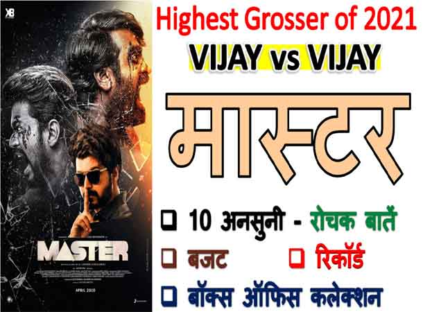 Master Movie Unknown & Interesting Facts In Hindi: मास्टर फिल्म से जुड़ी 10 अनसुनी और रोचक बातें