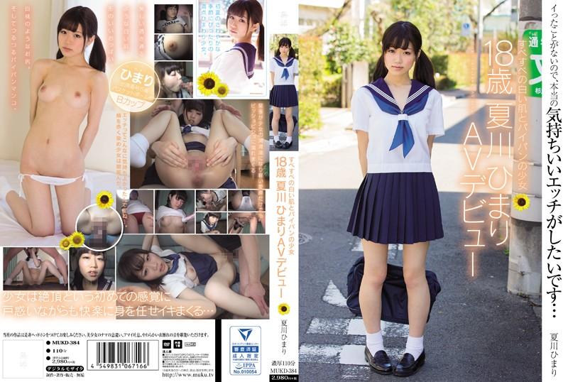 [MUKD-384] すべすべの白い肌とパイパンの少女 18歳 夏川ひまり AVデビュー