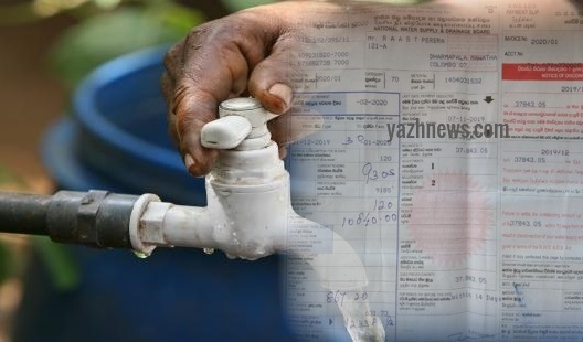 water bill sri lanka yazhnews