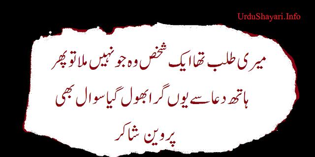 Parveen Shakir Poetry - 2 lines shayari in urdu Meri Talab Tha