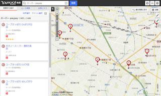 PayPayを使える店を探す便利な方法|YAHOO!地図