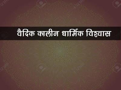 वैदिककालीन धार्मिक विश्वास Vedic Religious Beliefs in Hindi