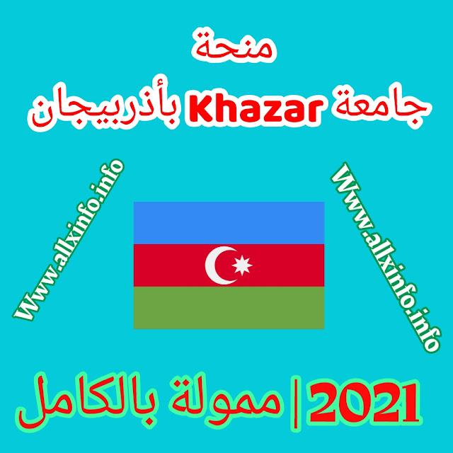 منحة جامعة Khazar بأذربيجان 2021