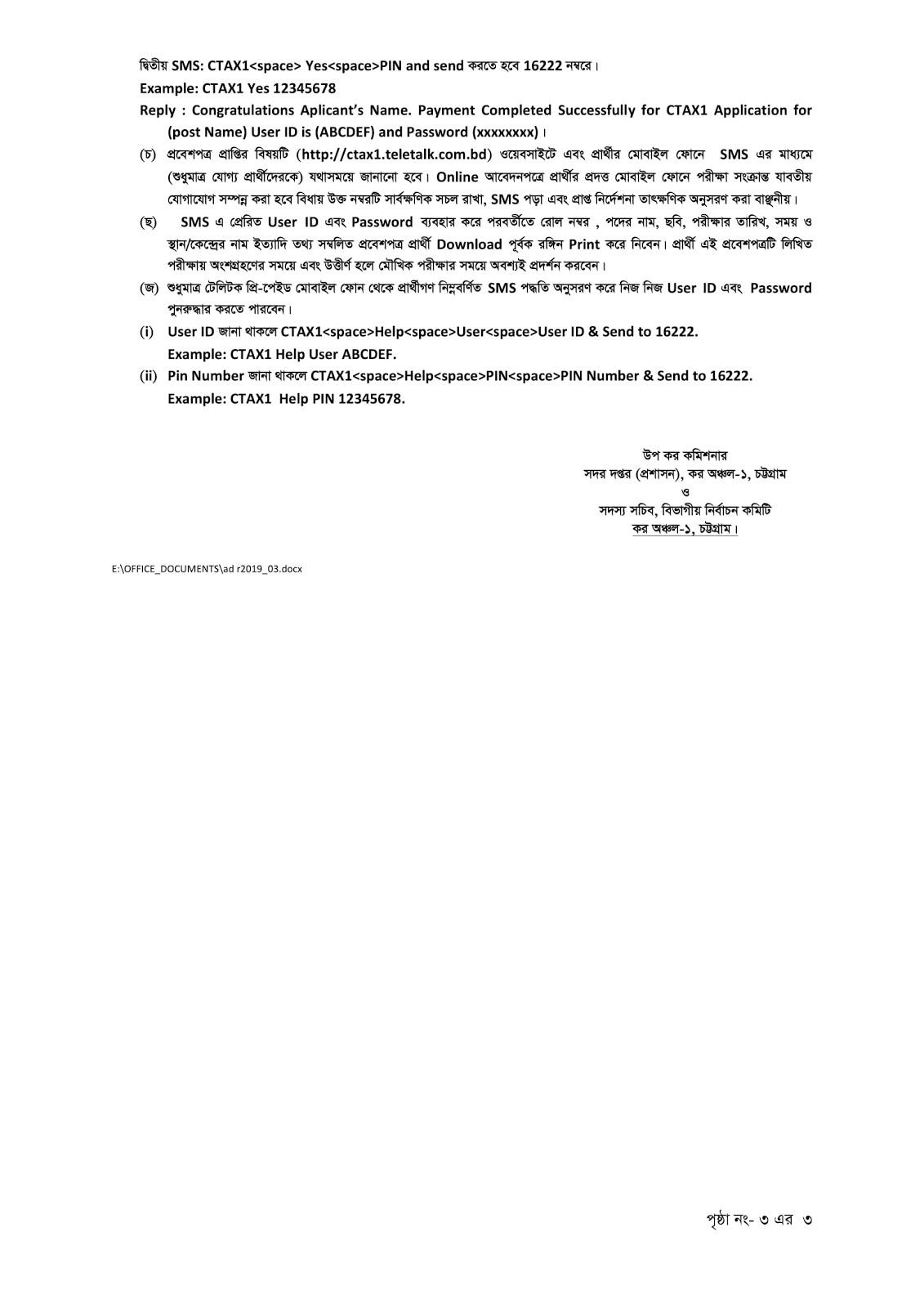 Tax commissioner office job circular 2020,income tax job circular in chittagong,chittagong income tax job circular 2020,bangladesh income tax job circular 2020,income tax job circular 2019 dhaka,tax commissioner office job circular 2019,tax commission job circular 2020,kor commission job circular 2020,tax commission job circular 2019,কর কমিশনে নিয়োগ বিজ্ঞপ্তি 2020 চট্টগ্রাম,কর কমিশন চট্টগ্রাম নিয়োগ,কর কমিশনারের কার্যালয়,কর অঞ্চল ১৩ নিয়োগ বিজ্ঞপ্তি ২০১৯,কর কমিশনারের কার্যালয়ে নিয়োগ বিজ্ঞপ্তি ,কর কমিশনারের কার্যালয় চট্টগ্রাম,কর কমিশনারের কার্যালয় ঢাকা নিয়োগ বিজ্ঞপ্তি,কর অঞ্চল ৩ চট্টগ্রাম নিয়োগ বিজ্ঞপ্তি,income tax job circular in chittagong,chittagong income tax job circular 2019,bangladesh income tax job circular 2019,income tax job circular 2019 dhaka,tax commissioner office job circular 2019,tax commission job circular 2019,kor commission job circular 2019,tax commission job circular 2018,
