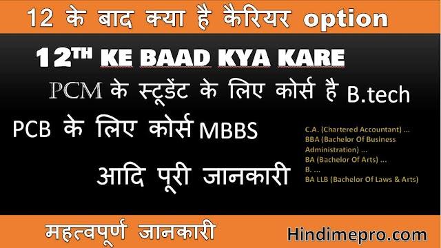 12th के बाद क्या-क्या कर सकते है? 12th ke baad kya kare? / hindimepro