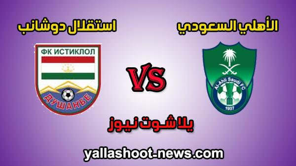 مشاهدة مباراة الأهلي السعودي واستقلال دوشانب بث مباشر اليوم 28-1-2020 دوري أبطال آسيا
