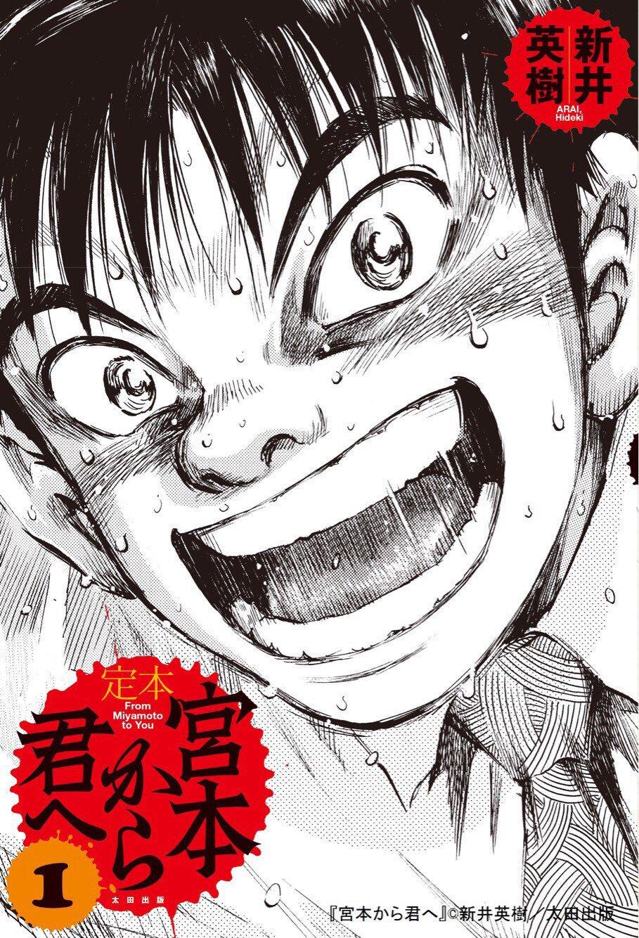 From Miyamoto To You - Hideki Arai